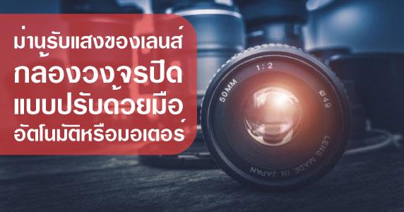 ม่านรับแสงเลนส์กล้องวงจรปิด CCTVCheck24